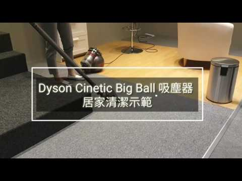 Dyson Cinetic Big Ball 吸塵器居家清潔示範