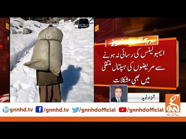 Snowfall in Upper Kohistan blocked link roads, food supply suspended