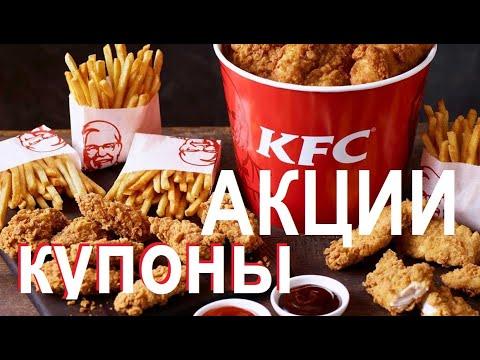 KFC акции,скидки,купоны/квс акции на январь-февраль 2020