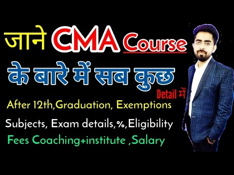 CMA Course Details | Unique Course For All Students | complete information about Cma Course 2019