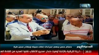 حسام حسن ينهى إجراءات إخلاء سبيله ويغادر سجن طرة
