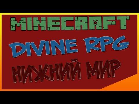 Гайд/Обзор Divine Rpg Minecraft 1.7.10 #3 (Нижний мир)