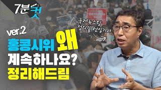 [영상+]홍콩시위왜계속하나요?10분만에정리해드립니다ver.2