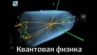 Квантовая физика - кратко и популярно. Кванты, волны, два фотона