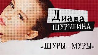 "ДИАНА ШУРЫГИНА: ""Я ПРОВИНЦИАЛКА ИЗ ""БЫДЛО-ГОРОДА""  (12.06.2017)"