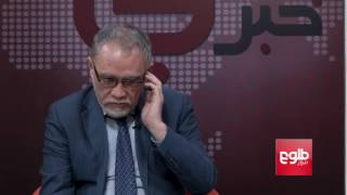 TAWDE KHABARE: Government's Peace Initiatives Under Scrutiny / تودی خبری: بررسی روند صلح افغانستان