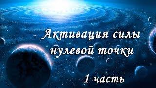 Активация Силы Нулевой точки с Эллой Елинек (1)