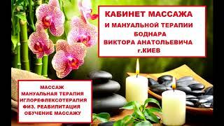 ОБУЧЕНИЕ МАССАЖУ В г.КИЕВ! НАСТОЛЬНЫЕ КНИГИ МАССАЖИСТА, РЕАБИЛИТОЛОГА, ТРЕНЕРА!