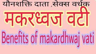 Makardhwaj vati, makardhwaj vati fhyde, makardhwaj vati in hindi