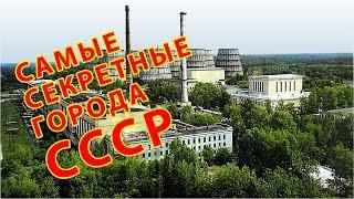 ТОП САМЫХ СЕКРЕТНЫХ ГОРОДОВ В СССР