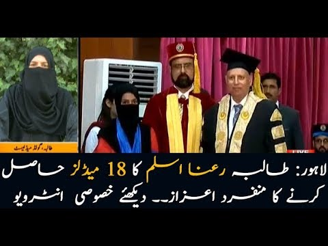 Student from Lahore won 18 gold medals in studies