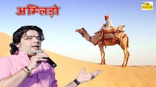Download Video गजेंद्र राव 2019 का सबसे हिट भजन - Amlido - अम्लिड़ो | Rajasthani Bhajan | New Marwadi Songs | Video MP3 3GP MP4