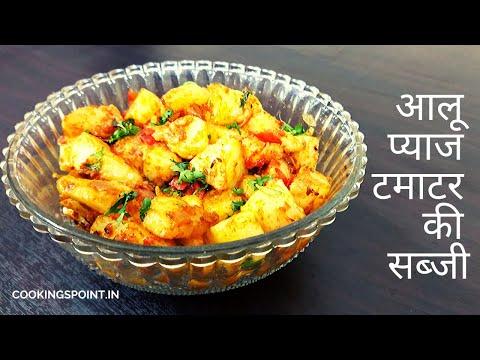 Aloo Pyaz Tamatar Ki Sabji | आलू प्याज टमाटर की सब्जी | Aloo Pyaz Ki Sabji