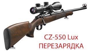 CZ-550 - универсальный охотничий карабин - перезарядка universal hunting rifle