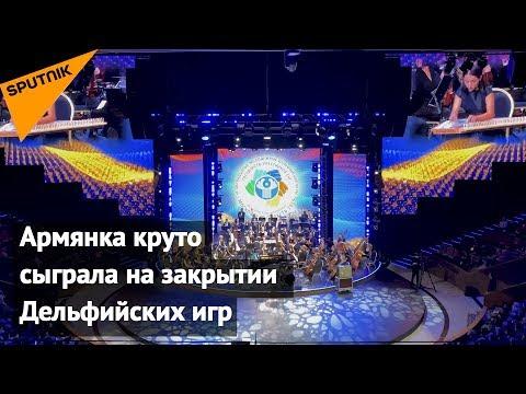 Армянка круто сыграла на закрытии Дельфийских игр