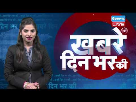 22Sept.2018| दिनभर की बड़ी ख़बरें |Today's News Bulletin| Hindi News India | Top News |#DBLIVE