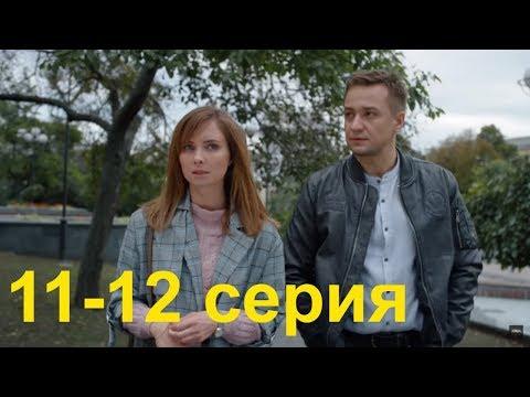 Та, що бачить завтра 11 - 12 серия Драма, Детектив 2019
