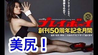 """【衝撃】二階堂ふみの""""大胆美ヒップ""""にネット騒然!/It is net uproar t..."""