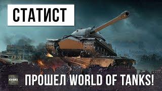 ОХРЕНЕТЬ!!! 83 000 БОЕВ - СТАТИСТ ПРОШЕЛ WORLD OF TANKS!!!