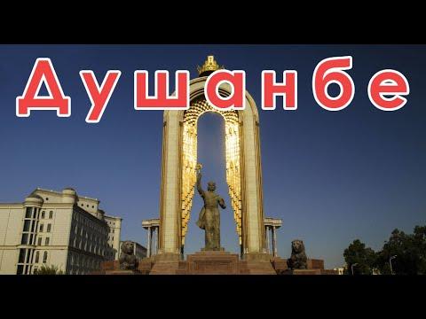 Центр города Душанбе 2019