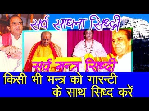 किसी भी मंत्र को सिद्ध करें इस साधना से Sadgurudev Dr Narayan Dutt Shrimali Ji Maharaj