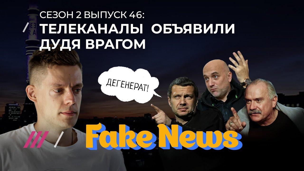 Fake News #46: Заказ против Дудя и черная зависть Соловьева Смотри на OKTV.uz