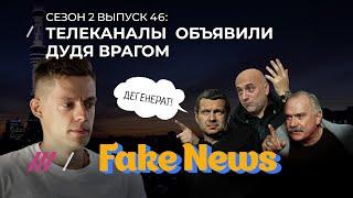 Download Fake News #46: Заказ против Дудя и черная зависть Соловьева Mp3 and Videos