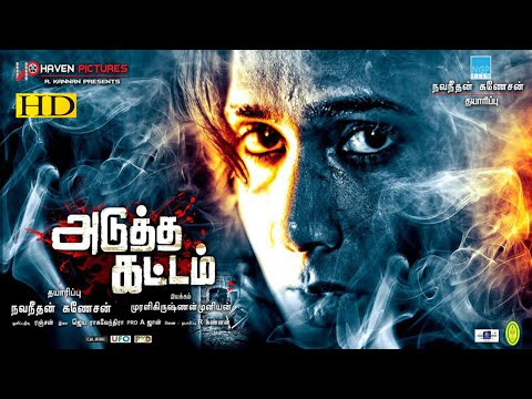 Latest Release | Tamil Thriller Cinema Adutha Kattam | Full Movie HD