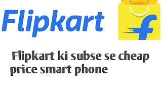 Flipkrt ke sabse sasti smart phone with specificstion 1GB  Ram