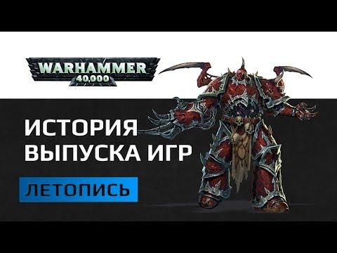 Антология игр по вселенной Warhammer 40k на РС