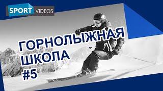 Школа катания на горных лыжах. Урок №5: катание по синими и красным трассам