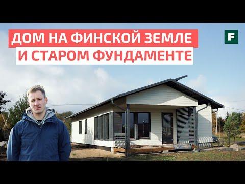 Каркасный дом по скандинавскому проекту на старом фундаменте: стройка и переделка // FORUMHOUSE