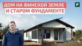 Каркасный дом по скандинавскому проекту на старом фундаменте: стройка и переделка // FORUMHOUSE видео