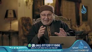 برنامج واضرب لهم مثلا الشيخ محمد راتب النابلسي الحلقة 021