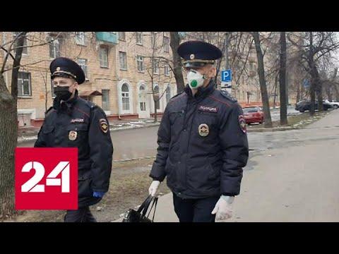 Собянин утвердил штрафы за нарушение режима самоизоляции - Россия 24