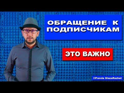 Важное обращение к подписчикам канала Pravda GlazaRezhet