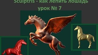 Sculptris - как лепить лошадь урок № 7