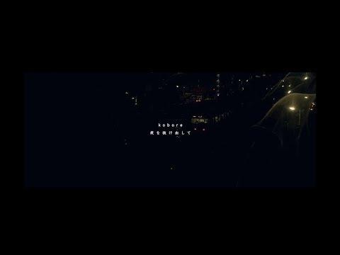 kobore - 夜を抜け出して (Official Video)