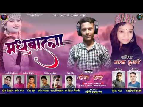 Madhubala || New Garhwali D.J Song 2019 || Gaurav Rana & Mansa Kumari || Ansh Films