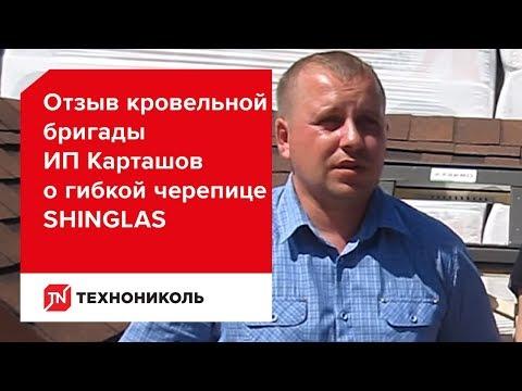 Отзыв кровельной бригады ИП Карташов о гибкой черепице ТЕХНОНИКОЛЬ SHINGLAS