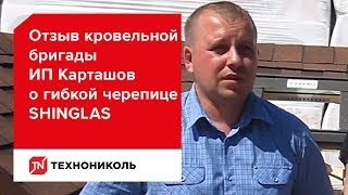 Отзыв кровельной бригады ИП Карташов о гибкой черепице ТЕХНОНИКОЛЬ SHINGLAS(, 2013-08-21T13:46:42.000Z)