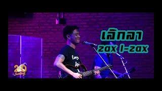 เลิกลา(แมว จิรศักดิ์) - ZAX I-ZAX cover [Live] 20Something Bar