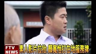 蘇蔡入鏡拍廣告 拉抬陳世凱-民視新聞