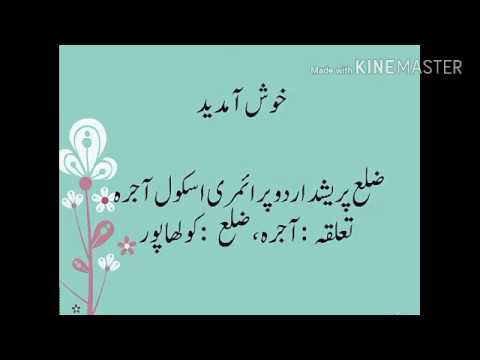 Standard 4th lesson no 1 Hamed medium urdu