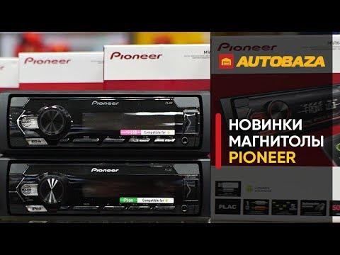 Обновленные магнитолы Pioneer. Автомагнитолы Pioneer MVH-S120. Головные устройства