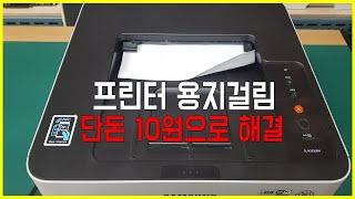 프린터 용지걸림문제 해결영상 왕초보 컴가이드 2편