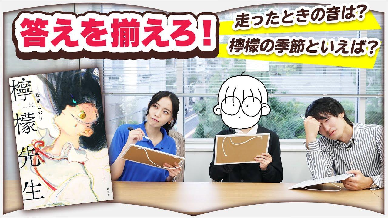 珠川こおり先生と「共感ゲーム」してみた【檸檬先生】