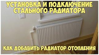 Установка и подключение стального панельного радиатора | Как добавить радиатор отопления