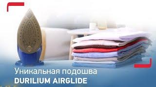 Подошва Durilium Airglide Autoclean от Tefal