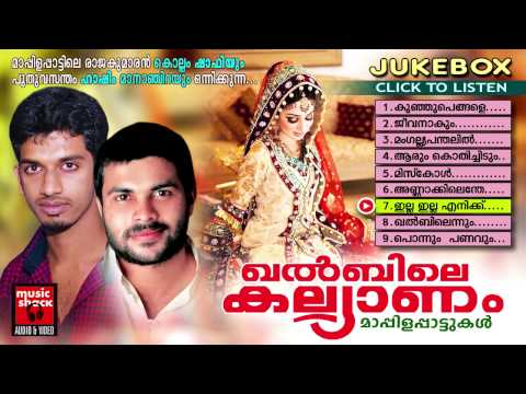Kollam Shafi New Songs 2014 | Khalbile Kalyanam | Malayalam Mappila Album Songs New 2014 Jukebox